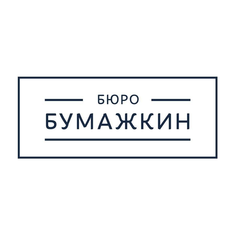 «Бюро Бумажкин»