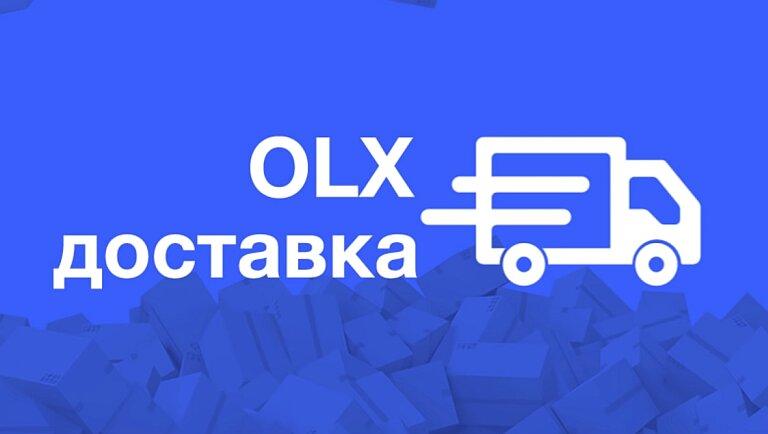 Как работает OLX Доставка