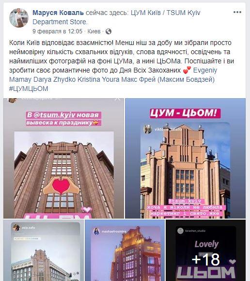 Реакция на преображение ЦУМа. Источник фото: Facebook