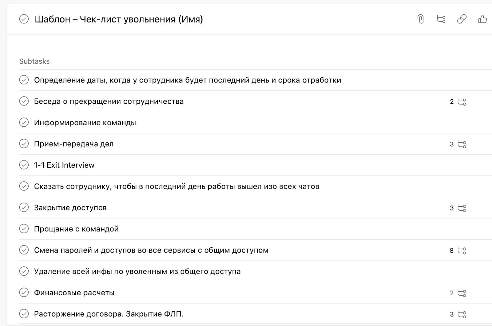 Скриншот из Asana. Чек-лист по увольнению