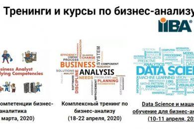 Десять очных курсов для бизнес-аналитиков в Украине