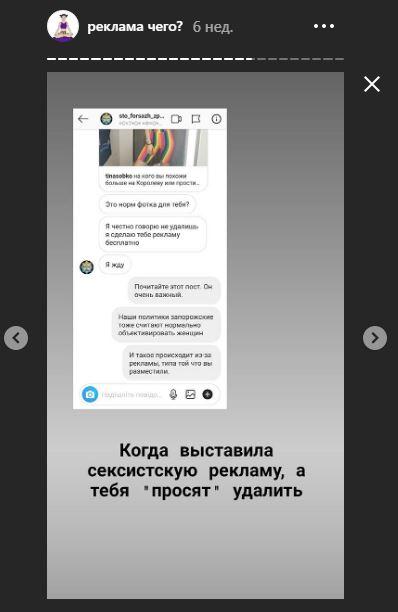 Реклама СТО в Запорожье. Источник фото: www.instagram.com/tinasobko
