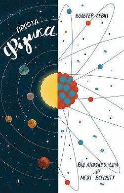 «Глазами физика. От края радуги к границе времени» Уолтер Левин, Уоррен Гольдштейн
