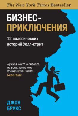 «Бизнес-приключения. 12 классических историй Уолл-стрит», Джон Брукс