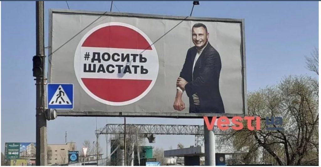 Те самые борды, о которых речь. Фото: vesti.ua