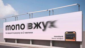 Banda и Monobank