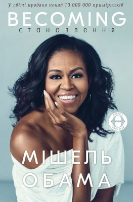 Becoming | Становлення | Мішель Обама
