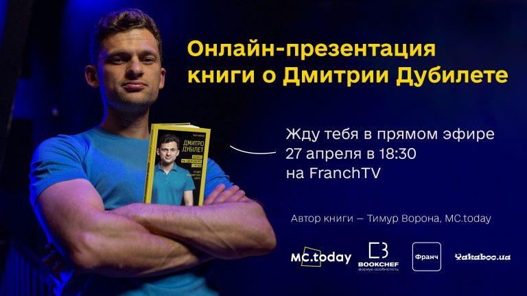 Онлайн-презентация книги о Дмитрии Дубилете