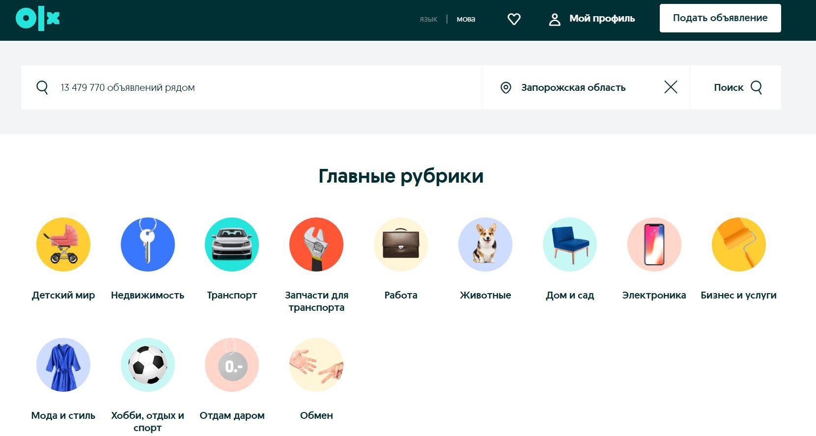 Обновленный дизайн сайтаДизайнеры и предприниматели о новом логотипе OLX: «Похоже на государственный сервис»