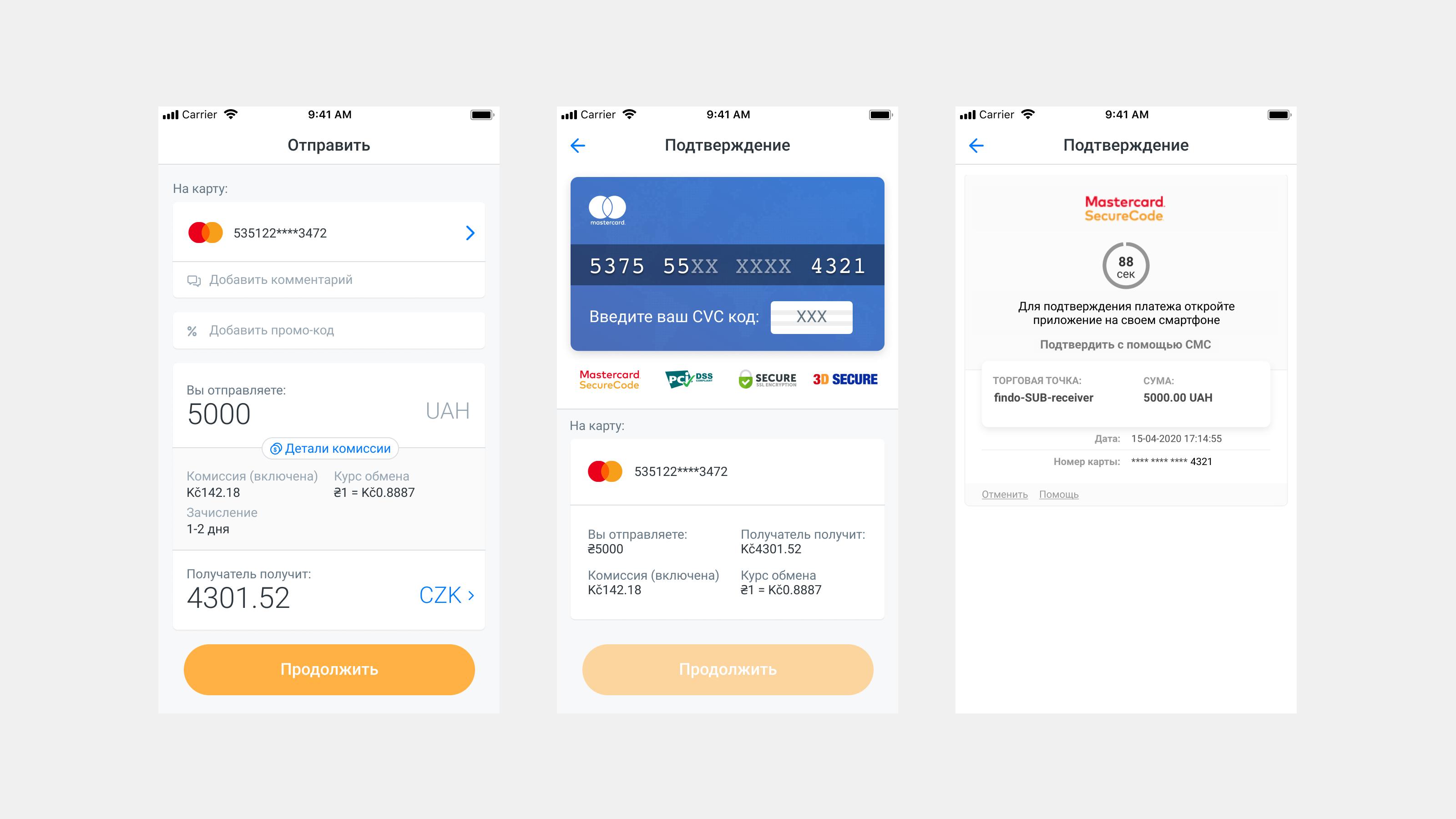 Отправка денег в приложении