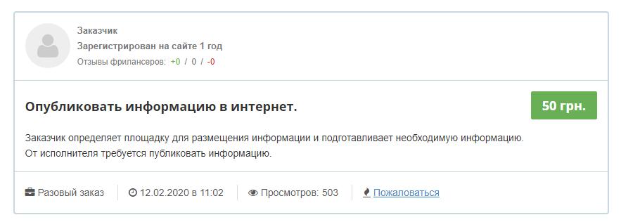 freelance.ua