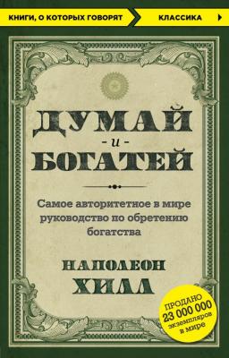 Думай и богатей | Наполеон Хилл