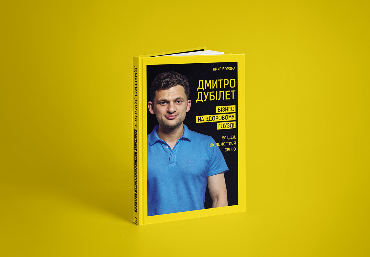 Книга от редакции MC.today «Дмитрий Дубилет. Бизнес на здравом смысле» уже в продаже
