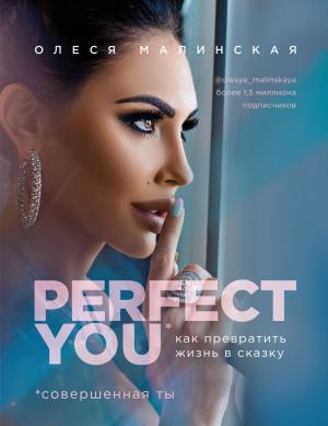 Perfect you. Как превратить жизнь в сказку   Малинская Олеся Александровна