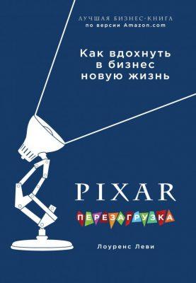 PIXAR. Перезагрузка. Гениальная книга по антикризисному управлению   Леви Лоуренс