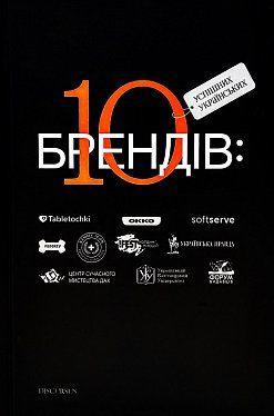 «10 успешных украинских брендов», Богдан Ославский