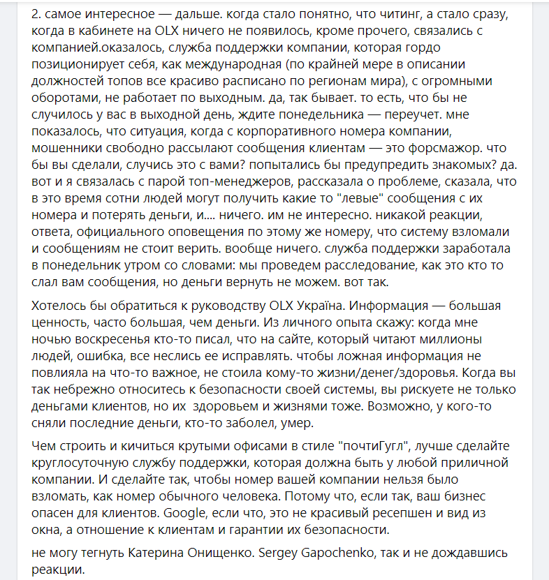 Скрин публикации Катерины Коберник