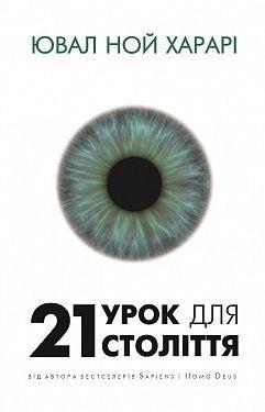 «21 урок для 21 века», Юваль Ной Харари