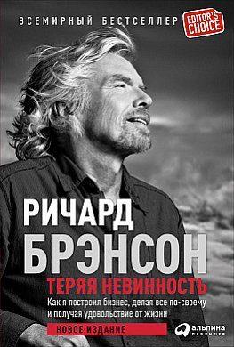 «Теряя невинность: Как я построил бизнес, делая все по-своему и получая удовольствие от жизни», Ричард Брэнсон. Фото: book24.ua
