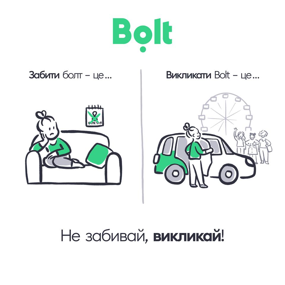 Рекламная кампания Bolt