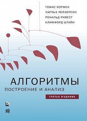 «Алгоритмы: построение и анализ», Томас Кормен, Чарльз Лейзерсон, Рональд Ривест, Клиффорд Штайн