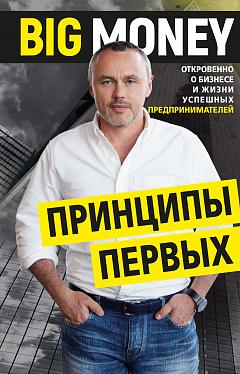 «Big Money. Принципы первых», Евгений Черняк