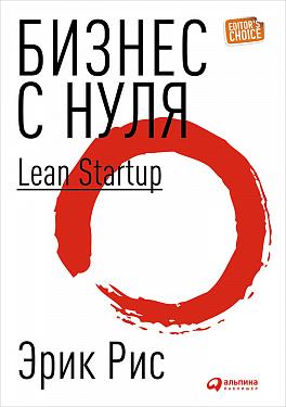 «Бизнес с нуля: Метод Lean Startup для быстрого тестирования идей и выбора бизнес-модели», Эрик Рис