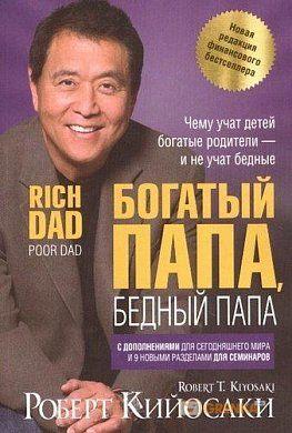 «Богатый папа, бедный папа», Роберт Кийосаки