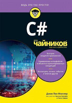 «C# для чайников», Джон Мюллер, Билл Семпф, Чак Сфер. Источник: book24.ua