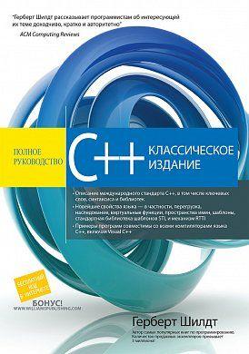 «C++: полное руководство, классическое издание», Герберт Шилдт
