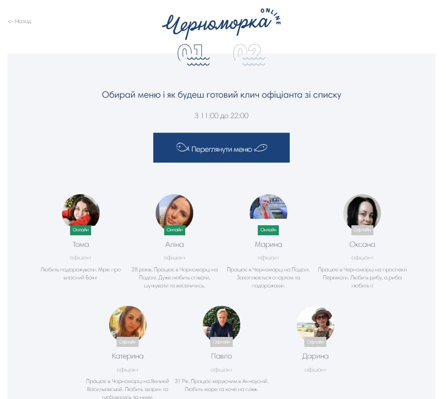 Страница онлайн-ресторана