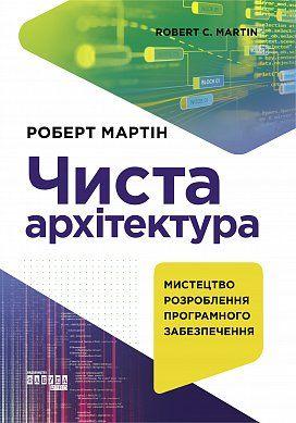 «Чистая архитектура», Роберт Мартин