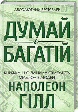«Думай и богатей», Наполеон Хилл