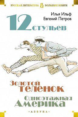 «Двенадцать стульев», «Золотой теленок», Илья Ильф, Евгений Петров. Источник: book24.ua