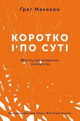 «Эссенциализм», Грег МакКеон. Источник: book24.ua