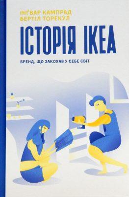 «Есть идея! История ИКЕА», Ингвар Кампрад, Бертил Торекуль. Источник: book24.ua