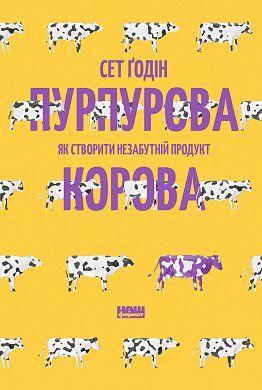 «Фиолетовая корова», Сет Годин