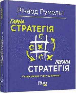 «Хорошая стратегия, плохая стратегия», Ричард Румельт. Источник: book24.ua