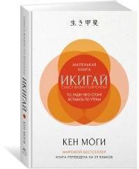 «Икигай: Смысл жизни по-японски», Кен Моги. Источник: book24.ua