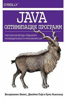 «Java: оптимизация программ», Бенджамин Эванс, Джеймс Гоф, Крис Ньюланд