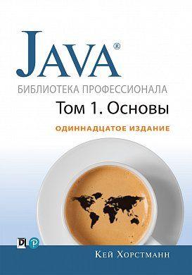 «Java. Библиотека профессионала, том 1. Основы», Кей Хорстманн