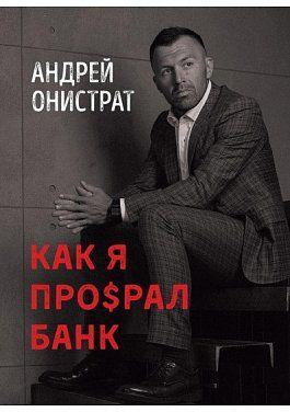 «Как я про$рал банк», Андрей Онистрат