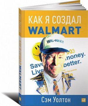«Как я создал Wal-Mart», Сэм Уолтон
