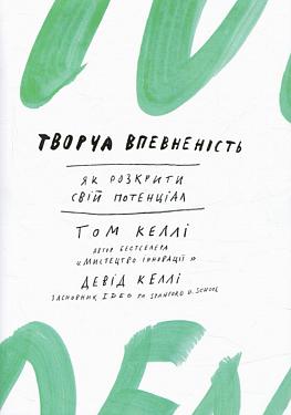 «Креативная уверенность. Как высвободить и реализовать свои творческие силы», Том Келли