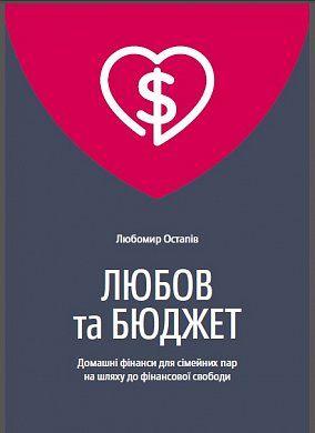 «Любовь и бюджет», Любомир Остапив