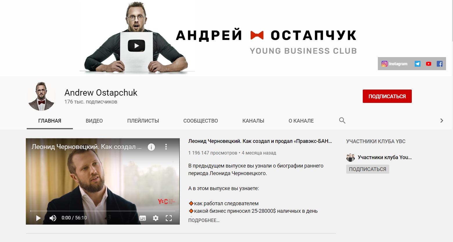 Канал Андрея Остапчука