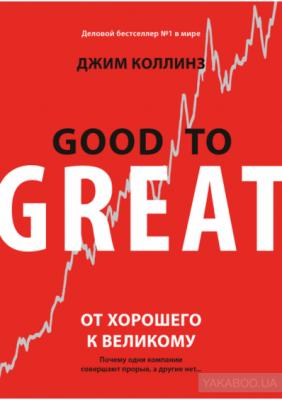 «От хорошего к великому», Джим Коллинз. Источник: yakaboo.ua