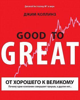 «От хорошего к великому», Джим Коллинз