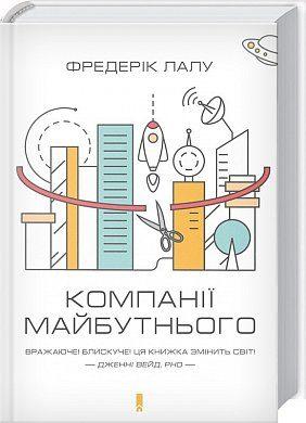 «Открывая организации будущего», Фредерик Лалу. Источник: book24.ua
