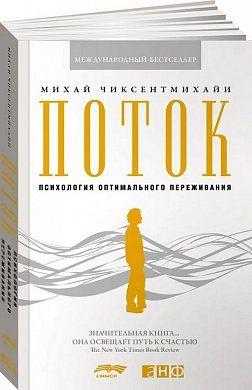 «Поток- Психология оптимального переживания», Михай Чиксентмихайи